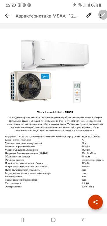 шины 205 65 r15 лето бу в Кыргызстан: Внимание склад кондиционеров MIDEA ! Мидея! Гарантия 3 года!  Курс до