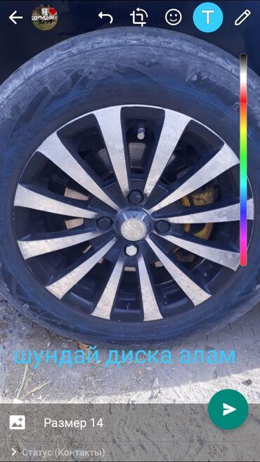 диска 14 в Кыргызстан: Шундай диска Алам размер 14
