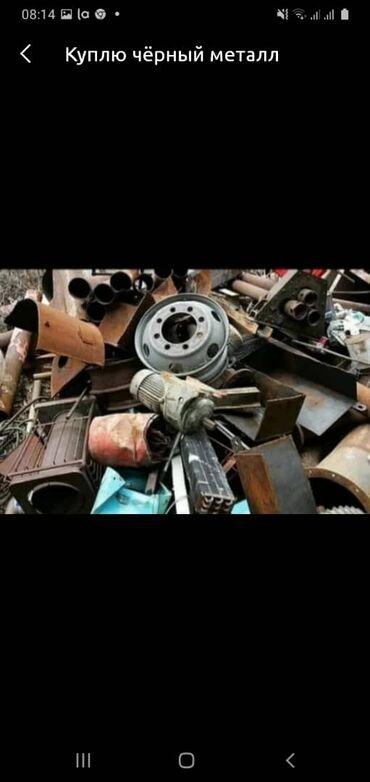 Скупка черного металла - Демонтаж - Бишкек: Черный металл, куплю черный металлметалл куплю металлметалметаллметал