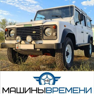 Land Rover - Кыргызстан: Land Rover Defender 2.5 л. 1999