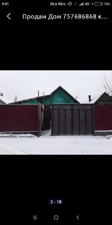 Недвижимость - Каныш-Кия: Рабочий городок есть вариант и наличка рабочий городок район Баха