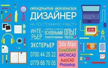 ОТКРЫТА вакансия ДИЗАЙНЕРА !!! в Бишкек