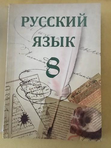 Rus dili kurslari ve qiymetleri - Азербайджан: Rus dili kurikulum-8 sinif