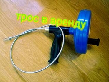 Трос в аренду для чистки канализационных труб 10 15 20 30 метров в Бишкек