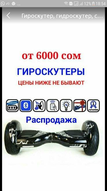 Срочно продаю новый гироскутер 8.5 в Бишкек