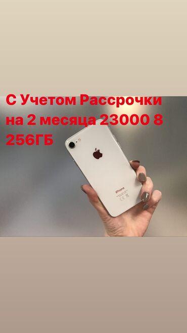 Б/У iPhone 8 256 ГБ Золотой