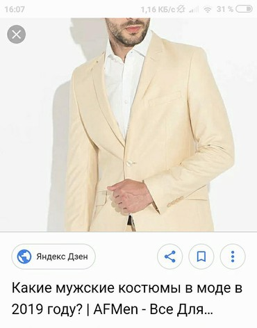 Мужская одежда - Шопоков: Выпускной костюм для парня, размер 46. Будь самым стильным на