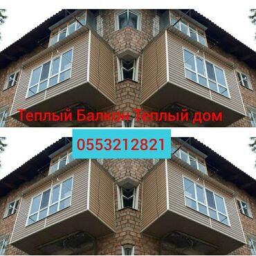 Термо балкончики в три слоя !!! Утеляем балконы лоджии с расширением