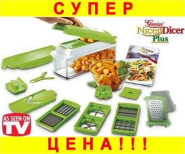 Другие товары для кухни в Кыргызстан: Хит! Овощерезка терка Найсер Дайсер плюс Nicer Dicer + plus. +бесплатн