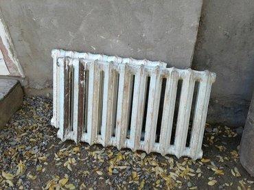 куплю — б/у чугунные батареи в хорошем состояние. дорого!!! в Бишкек