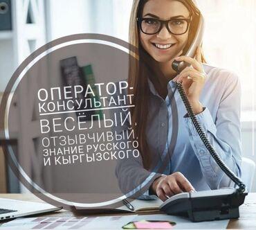 высокие мужские мокасины в Кыргызстан: Оператор Call-центра. 5/2