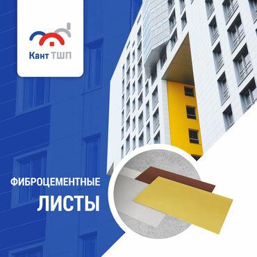 фасадный декор бишкек в Кыргызстан: Фасадные листы! Для создания индивидуального дизайна фасада, получения