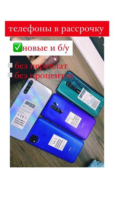 смартфоны meizu в Кыргызстан: Телефоны в рассрочку и в кредит. От 2х до 18 месяцев.Вы найдете мобиль