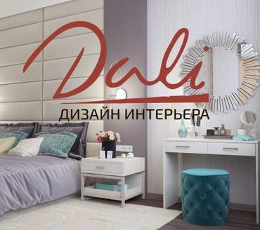 Дизайн интерьера к вашим услугам - в Бишкек