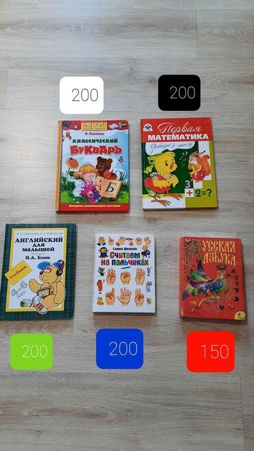 фото детские в Кыргызстан: Детские книги и учебники.  Цены указаны на фото!