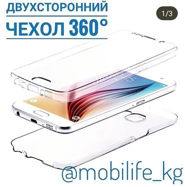 чехлы книжки для телефонов в Кыргызстан: Чехол 360° отличная защита для вашего телефона. Чехол на айфон с