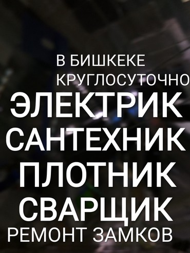аварийное вскрытие замков бишкек в Кыргызстан: Электрик | Прокладка, замена кабеля | Стаж Больше 6 лет опыта