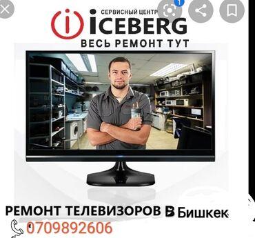 chasy rolex mehanika в Кыргызстан: Ремонт | Телевизоры | С гарантией, С выездом на дом, Бесплатная диагностика