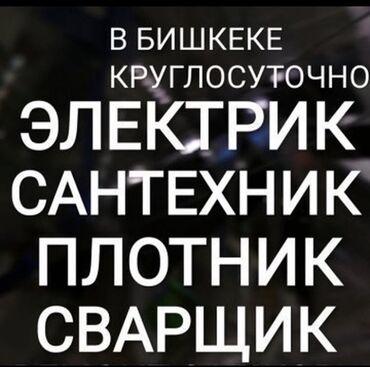 Услуги - Селекционное: CАHТEXHИК   Услуга сантехника   УСТАНОВКА   ВОДOСHАБЖEHИE   ОТОПЛЕНИЕ