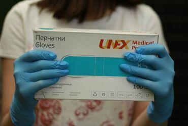 ������������ ���������������� ������������ в Кыргызстан: Перчатки нитрил, винил, латекс и стерильные. Оптом и в розницу в налич