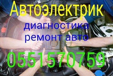 Автоэлектрик, 0551 570759  диагностика, ремонт авто в Бишкек