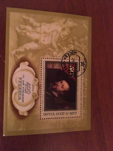 Почтовая марка  в Бишкек