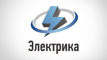 Вызов на дом электрика - Кыргызстан: Электрикмонтаж электрики под ключ.вызов электрика 24