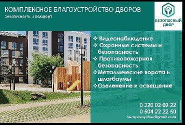 Благоустройство дворов под ключ в Бишкек
