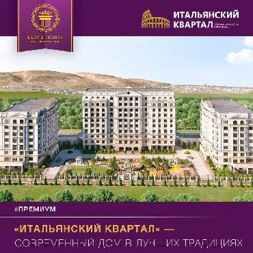 работа с травертином в Кыргызстан: Продается квартира: 2 комнаты, 75 кв. м