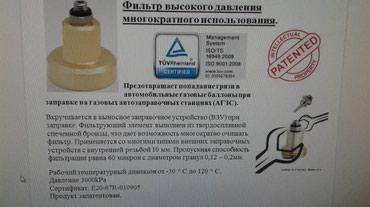 Фильтр высокого давления многократного использования в Бишкек