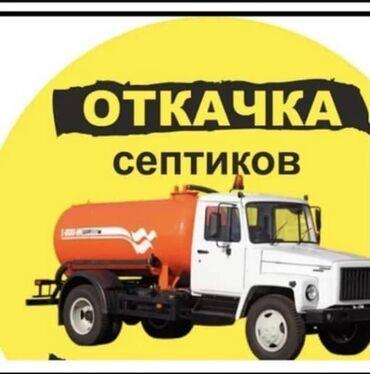 Услуги ассенизатора в Бишкеке! Промывка канализации Выкачка
