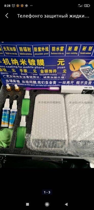 жидкое стекло на телефон в Кыргызстан: Ремонт | Мобильные телефоны, планшеты | С гарантией, С выездом на дом