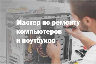 требуется охранник в бишкеке в Кыргызстан: Мастер по ремонту компьютеров и ноутбуков.Требуется:*Обслуживание и