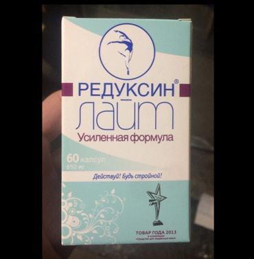 Редуксин Лайт -- Оригинал -- в Бишкек