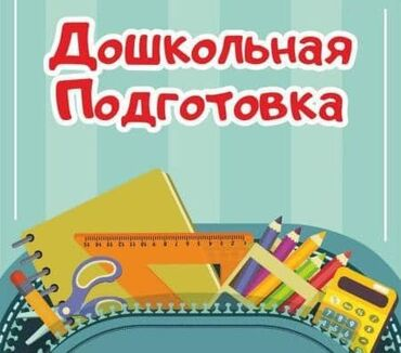 Услуги - Чат Кёль: Репетитор | Арифметика, Математика, Чтение | Подготовка к школе