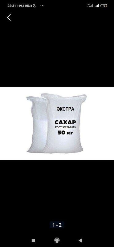 Сахар нават - Кыргызстан: Сахар алабыз