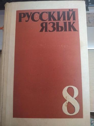 учитель русского языка и литературы в Кыргызстан: Русский язык. 8 класс. 50 сом
