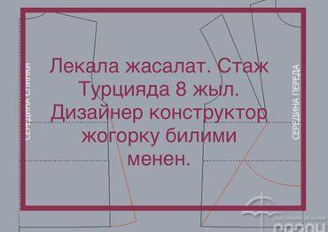 платья на прокат бишкек для детей в Кыргызстан: Изготовление лекал   Женская одежда, Детская одежда   Платья, Штаны, брюки, Куртки