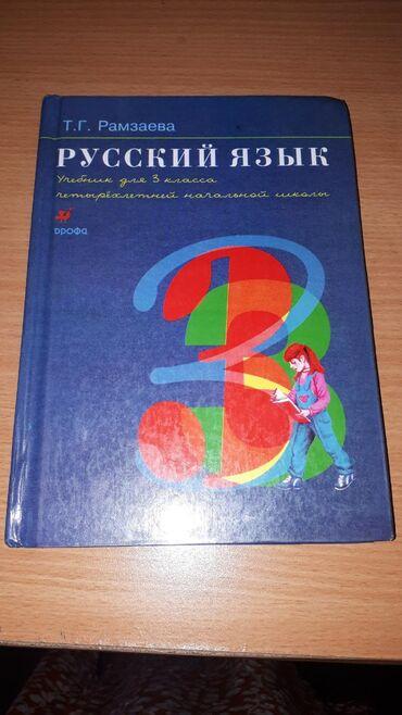 Русский язык - 3 класс  2 части в одной книге  Автор - Т.Г.Рамзаева