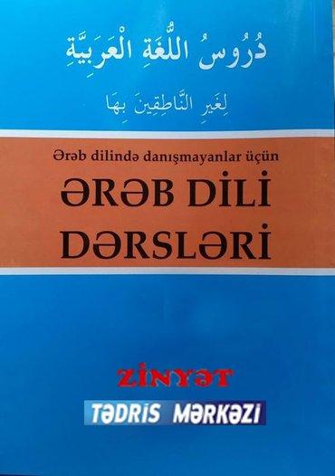 Bakı şəhərində Zinyət Tədris Mərkəzində Ərəb ve Fars  dili kursları.