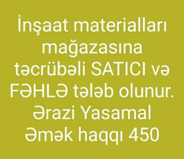 Поиск сотрудников (вакансии) - Азербайджан: Продавец-консультант. С опытом. 6/1. Ясамальский р-н