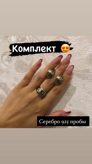 sl 925 кольцо в Кыргызстан: - Комплект под золото  Под национальный орнамент   Кольцо 17,5  925 пр