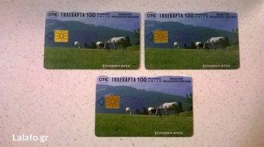 3 τηλεκάρτες - Ελληνική φύση - Μέγδοβας - Ανοιχτές04/97 - 999833 -