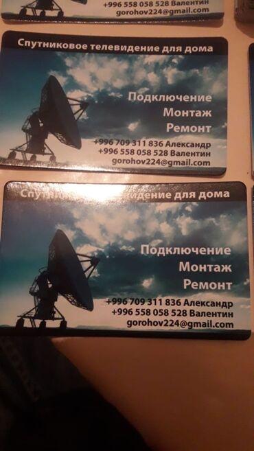 Скупка Спутниковых антенн  Только не лепестковых  Строго ватсап