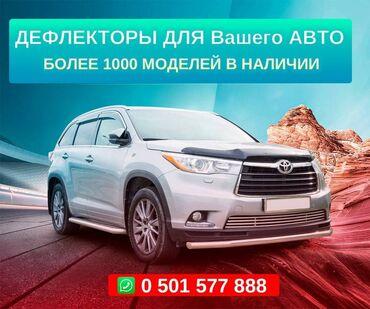 киргизия авто in Кыргызстан | АКСЕССУАРЫ ДЛЯ АВТО: Ветровики и Мухобойки более 1000 моделей в наличии. Доставка по всем