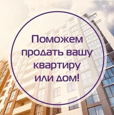 Алам - Кыргызстан: Быстрая эффективная продажа вашего дома. Поможем продать ваш дом/ква