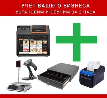 Установка 1с аптека в Бишкеке. в Бишкек