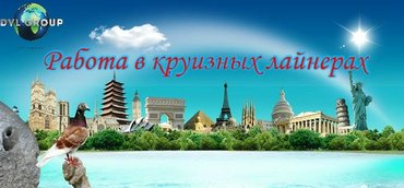 Работа в круизных лайнерах!!! Travel around the в Бишкек