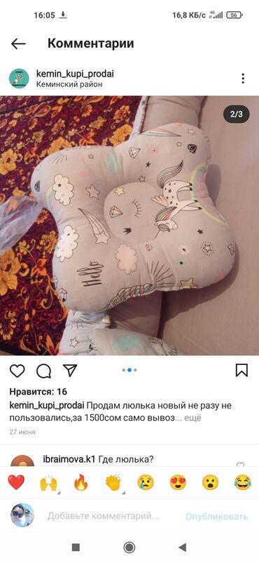 Детский мир - Майлуу-Суу: Продам кокон гнездошкановый не разу не пользовались1000 сом