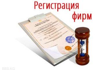 серьги фирмы в Кыргызстан: Бухгалтерское обслуживание фирм     - Регистрация ОсОО, (Перерегистрац